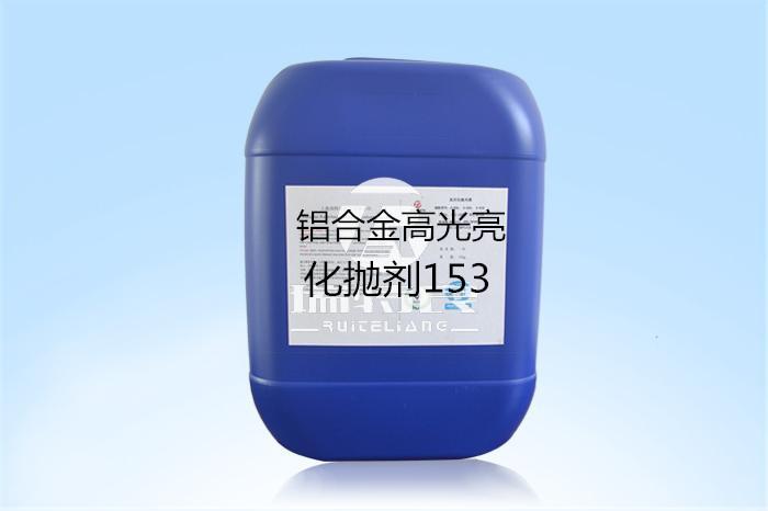 铝合金高光亮化抛剂153自动线手动线生产皆可