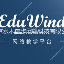 EduWind网校搭建平台—让你轻松拥有自己的网校图片