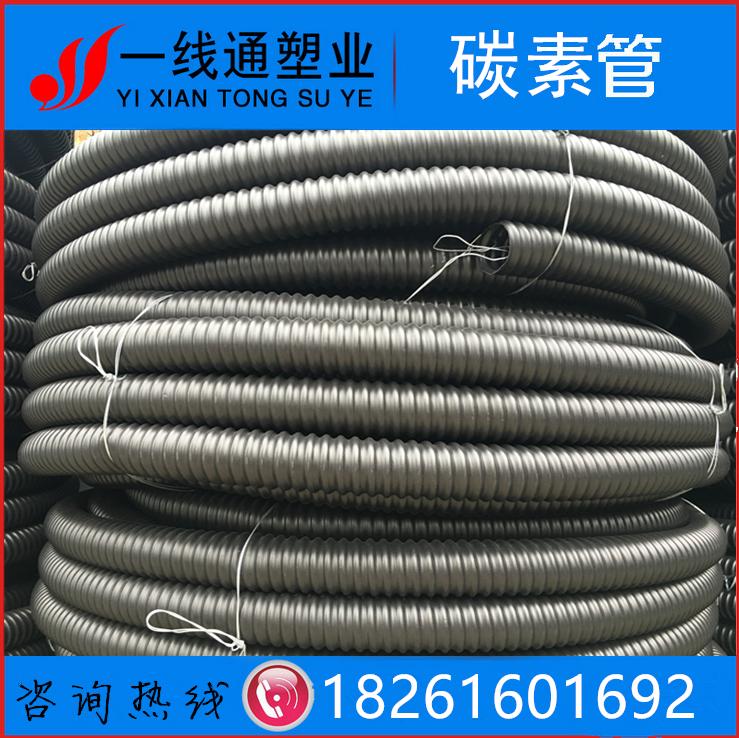 广东碳素管 HDPE波纹管 电线电缆保护预埋管 穿线管厂家直销 广东碳素管 波纹螺旋管
