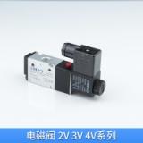 电磁阀2V/3V/4V系列换向阀(进口密封圈)亚德客型气动气阀