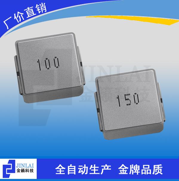 金籁科技1770系列一体成型电感/大电流电感/共模电感/贴片功率