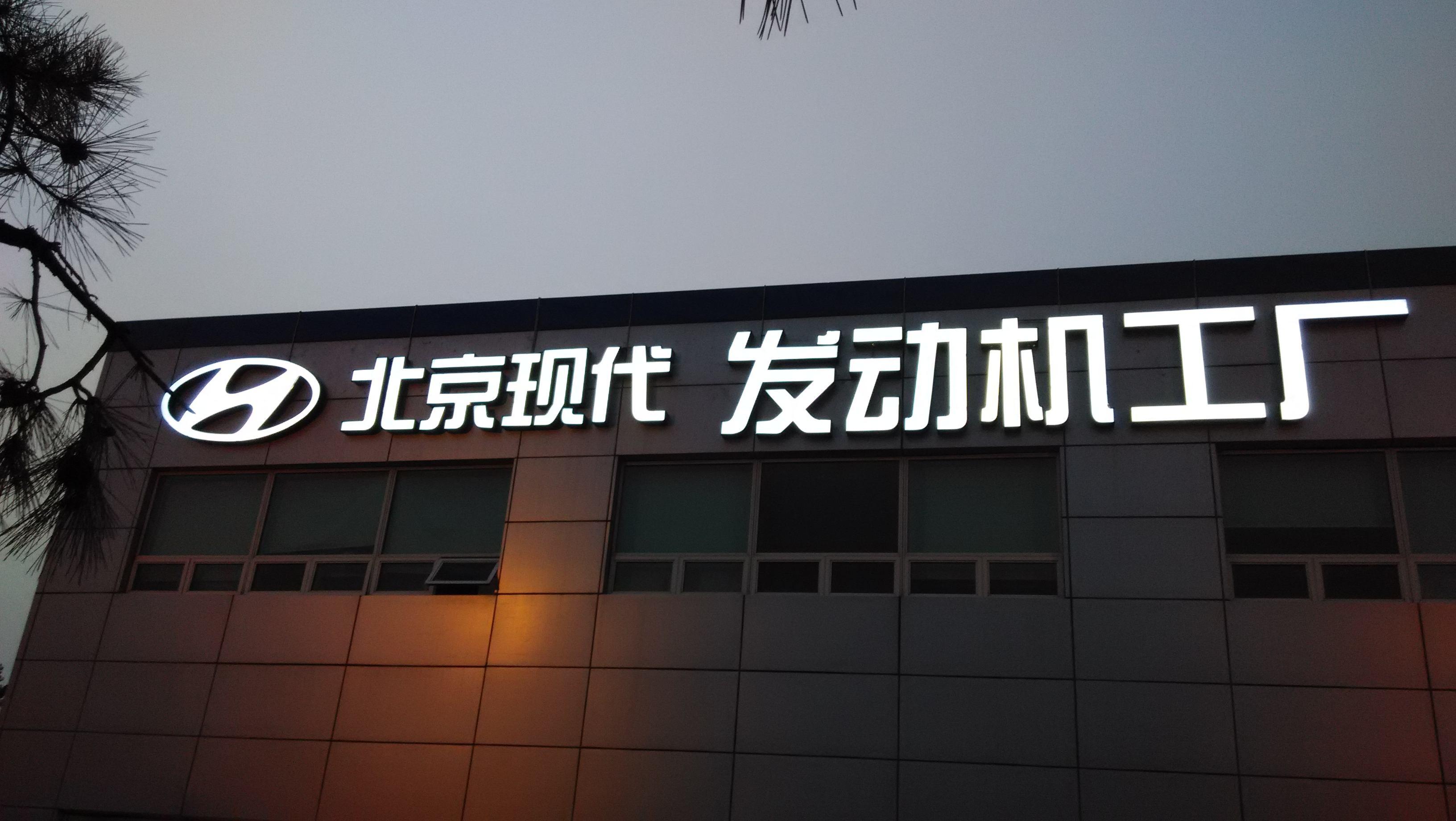 北京通州LED发光字报价 北京通州LED发光字设计公司