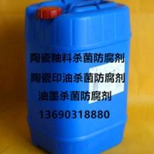 陶瓷釉料杀菌防腐剂
