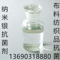 纺织抗菌剂布料抗菌防臭剂