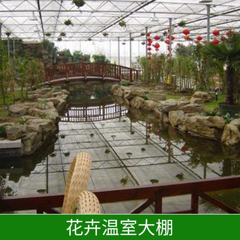 河北温室大棚  花卉温室大棚设计 温室大棚施工  温室大棚报价 北京温室大棚 浙江温室大棚