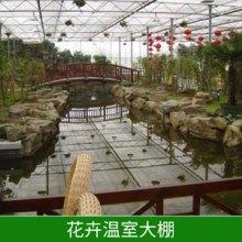 河北温室大棚  花卉温室大棚设计
