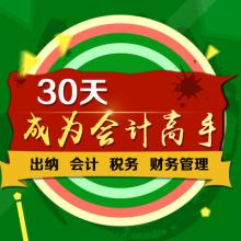 吴忠会计培训学校,零基础学会计,会计教练速成班免费试学