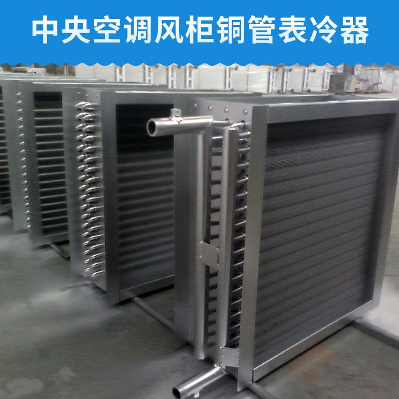 供应屋顶式转轮机组|吊顶式空调机组|立柜式空调机组|新风换气机|射流