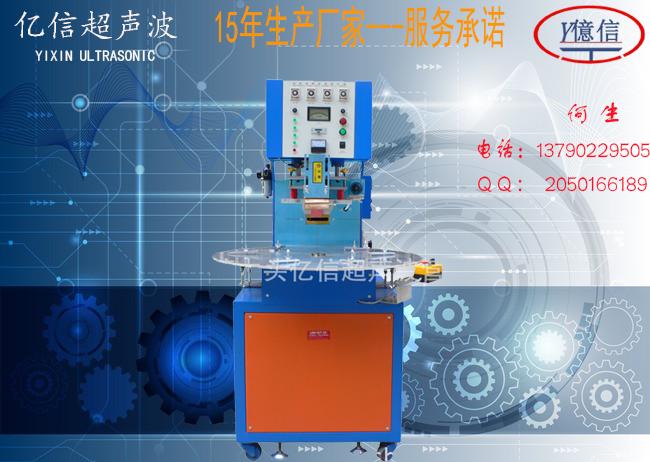 东莞亿信 PVC包装机儿童玩具高周波包装机