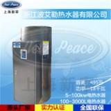 大功率电热水器|300升电热水器 NP300-54