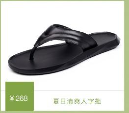 上饶男士夏季拖鞋专卖流行新款拖鞋品牌人字拖鞋 夏季男士最新款拖鞋