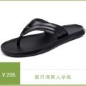 夏季男士最新款拖鞋图片