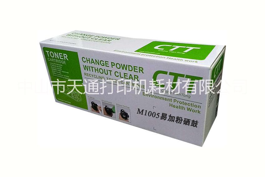 惠普M1005易加粉硒鼓适用惠普M1005硒鼓hp1020 1022N P1018 1010 3015打印机墨盒