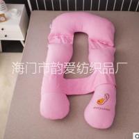 全棉U型孕妇枕