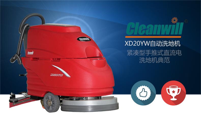 克力威洗地机XY20YW 0返修率 克力威洗地机XD20YW