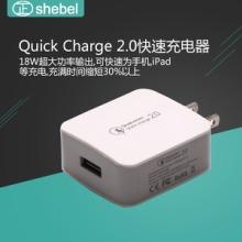 供应单头usb充电器5v2a美规QC2.0快充充电器批发