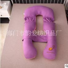 江苏全棉u型孕妇枕零售价格  海门u型孕妇枕批量定做批发 u型孕妇枕批发