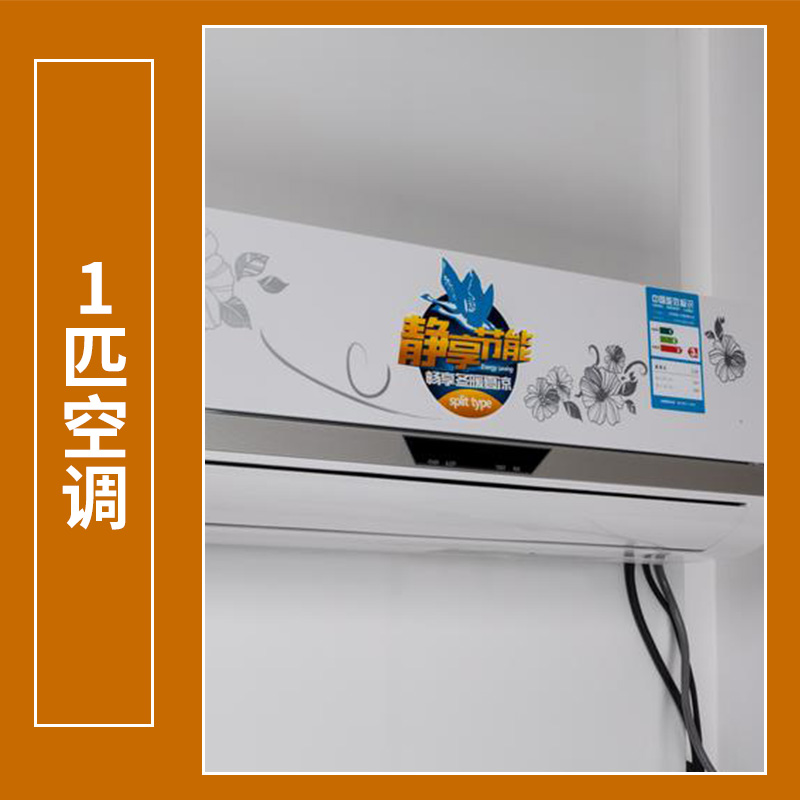 1匹空调图片/1匹空调样板图 (3)