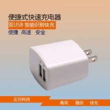 生产正白原装手机充电器 IPHONE手机充电器美规2.4A充电器