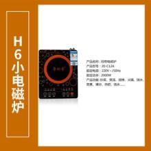 厨房电器家用智能H6小电磁炉防水耐用多功能触控价格实惠电磁炉厂家直销