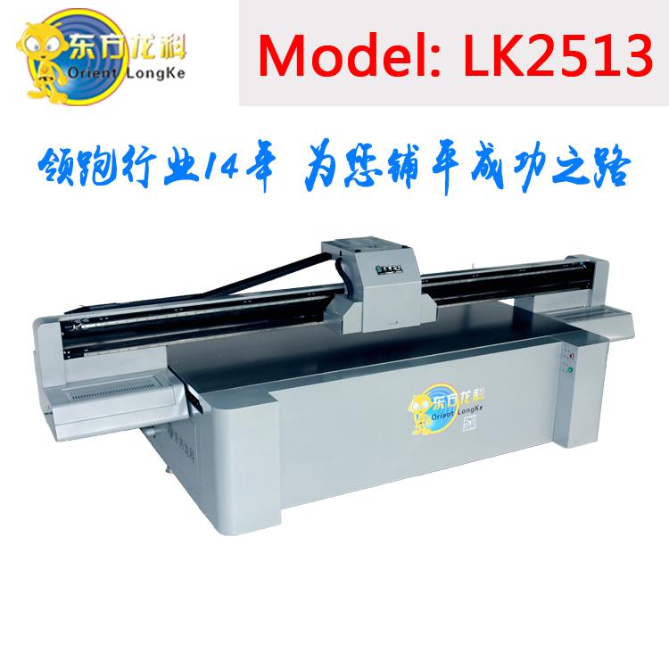 广东深圳东方龙科平板打印机 3D仿玉石打印机 集成背景墙打印机 广东深圳东方龙科UV平板打印机