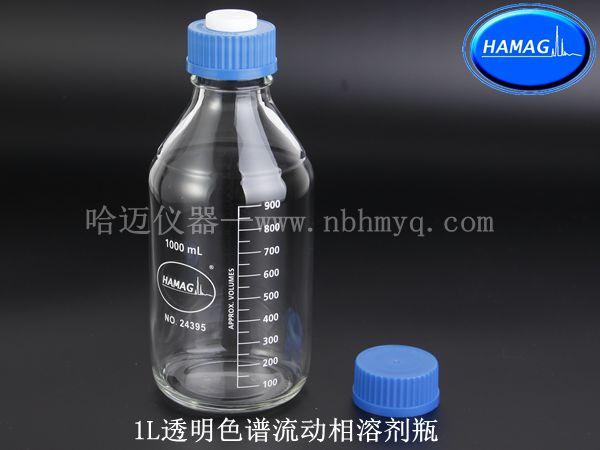 1000ML流动相溶剂瓶1L试剂瓶蓝盖进样瓶玻璃储存瓶