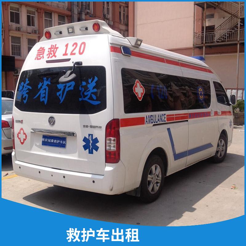 天津120急救车出租/张家口120急救车出租/沧州120急救车