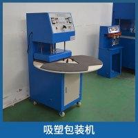 上海佳河包装设备吸塑包装机械抽真空吸塑热塑成型机厂家直销