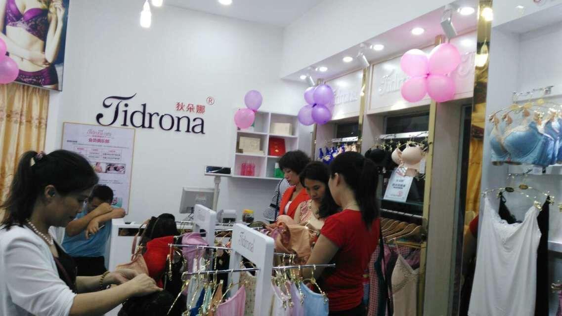 广州内衣连锁加盟店,狄朵娜内衣值得信赖