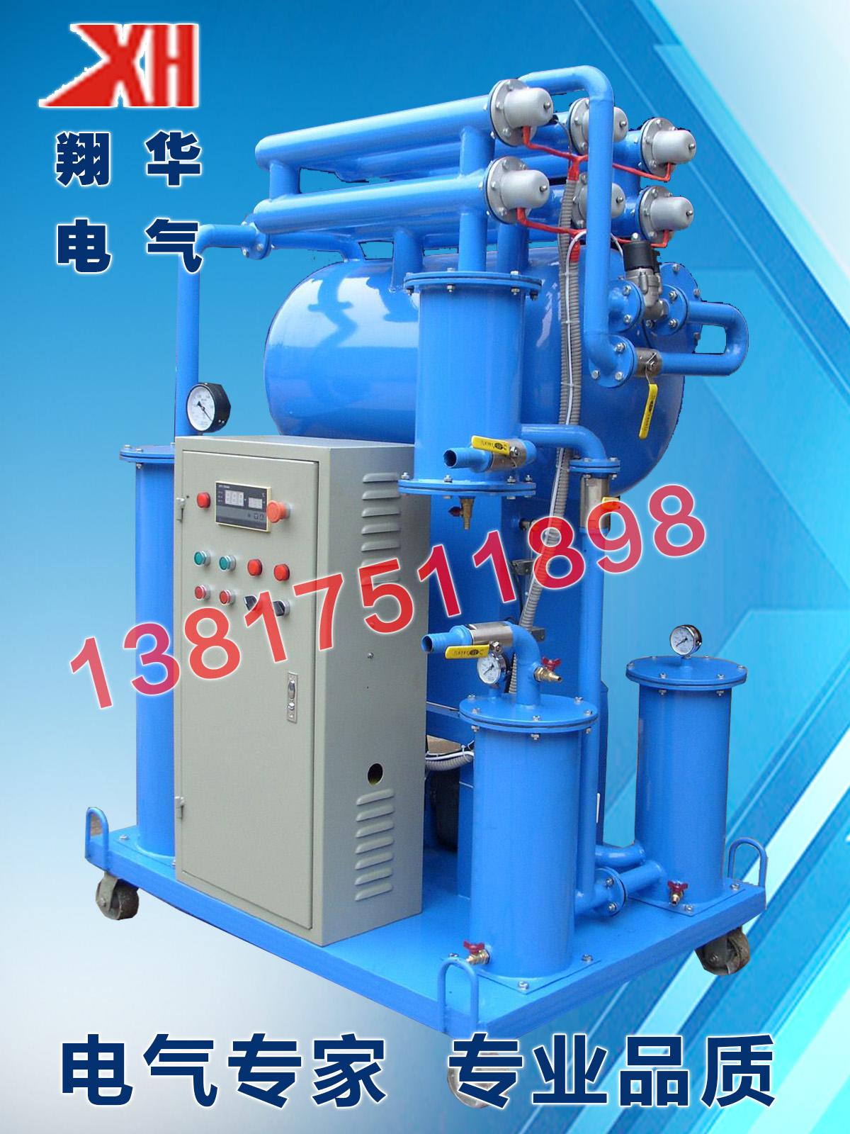 翔华XHLYJ型 高效真空滤油机 XHLYJ-150透平油 真空滤油机厂家