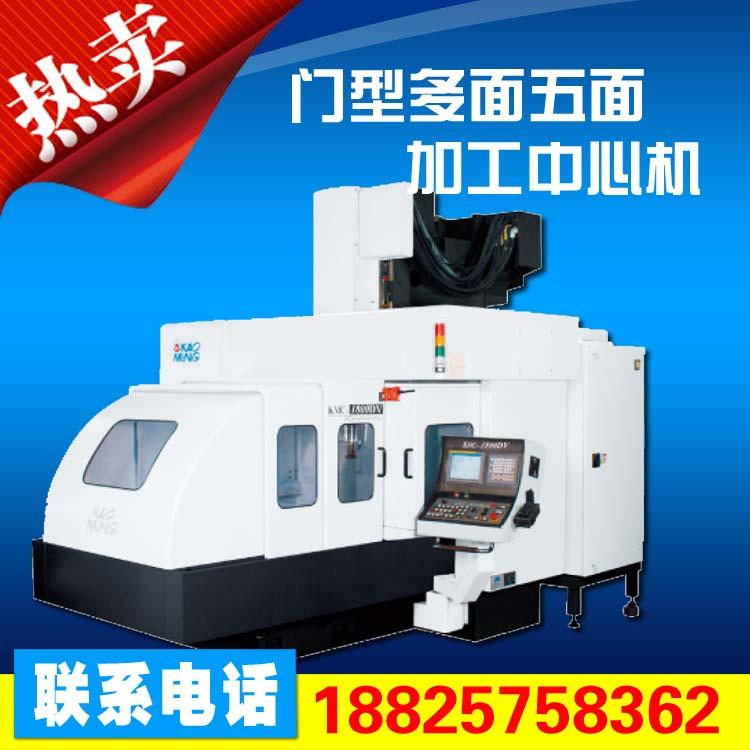 中山板芙台湾卧式加工中心KMC-700DS车灯船舶台湾高明高速立式龙门加工中心机三轴机械设备生产厂家