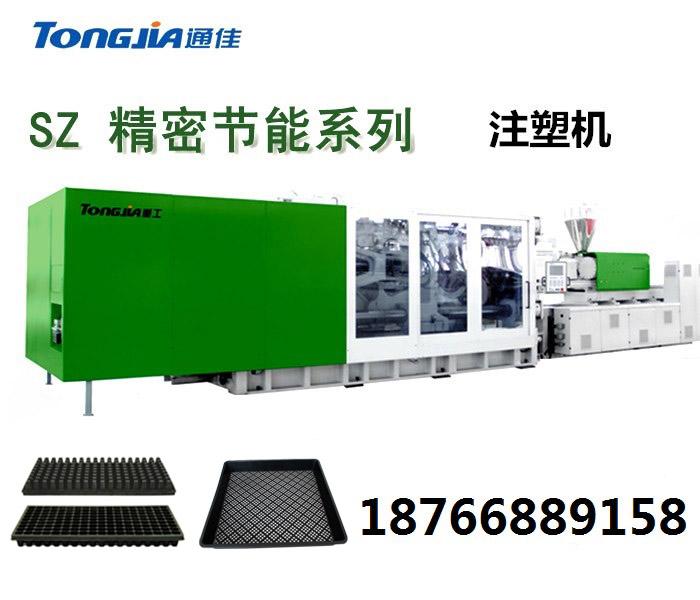塑料育秧盘生产设备 育苗盘生产机器 育秧盘生产注塑机设备
