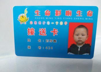 低价制作智能卡感应卡会员卡图片