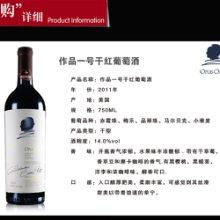 广州红酒批发中心供应批发美国酒王 纳帕谷顶级酒作品一号图片