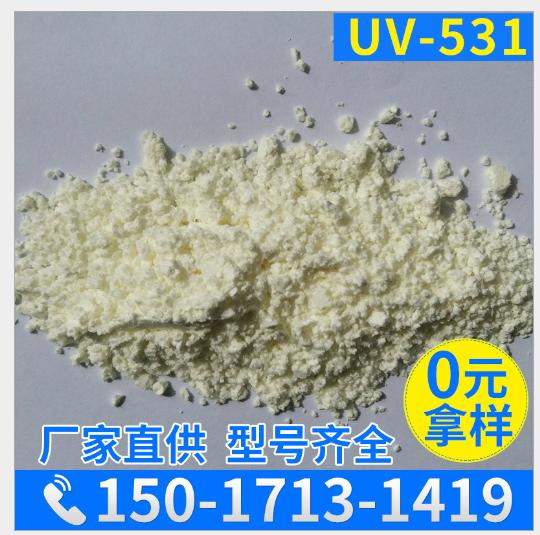 紫外线吸收剂531  uv531粉  塑料橡胶光稳定剂抗 UV抗黄变防老化
