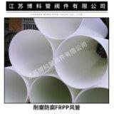 FRPP风管批发价格 博科通风管道首选 江苏FRPP风管生产厂家