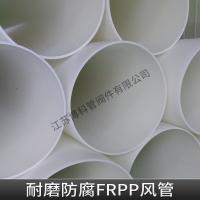 耐磨防腐FRPP风管耐磨玻纤增强frpp管材厂家直销frpp管材