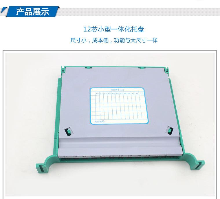 12芯一体化托盘迷你型 12芯迷你型一体化托盘、生产厂家