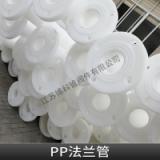 PP法兰管强度高耐腐蚀化工PP法兰管塑料防腐化工管道聚丙烯PP法兰管