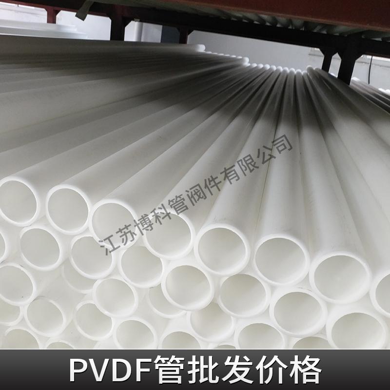 PVDF管批发价格防腐耐用PVDF管抗冲击强度高PVDF塑料管