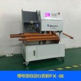 锂电池自动分选机FX-05聚合物电池测试装置五通道电芯分选设备