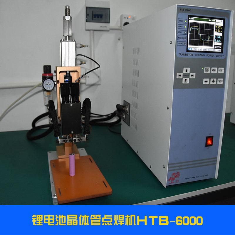 锂电池晶体管点焊机厂家|锂电池晶体管点焊机厂家电话