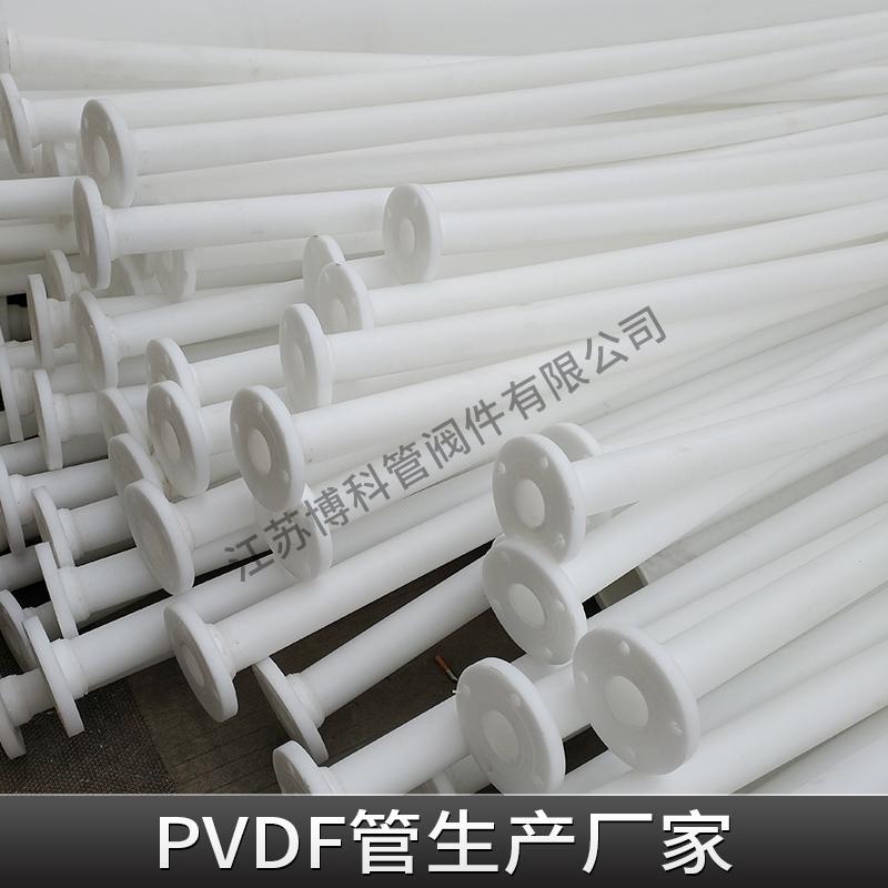 PVDF管生产厂家防腐耐用PVDF管耐酸碱pvdf管化工管道