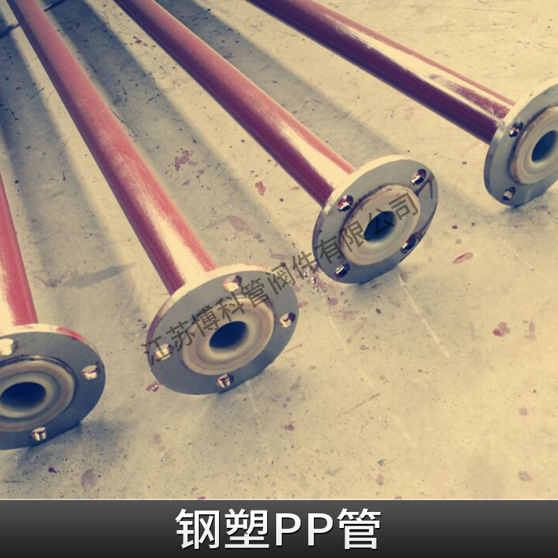 钢塑PP管专用防腐蚀管道化工管道管件钢塑复合管钢塑管道生产批发