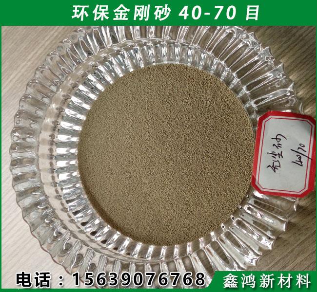 供应玻璃打砂机用环保无尘金刚砂60# 36# 喷砂雕刻用耗材