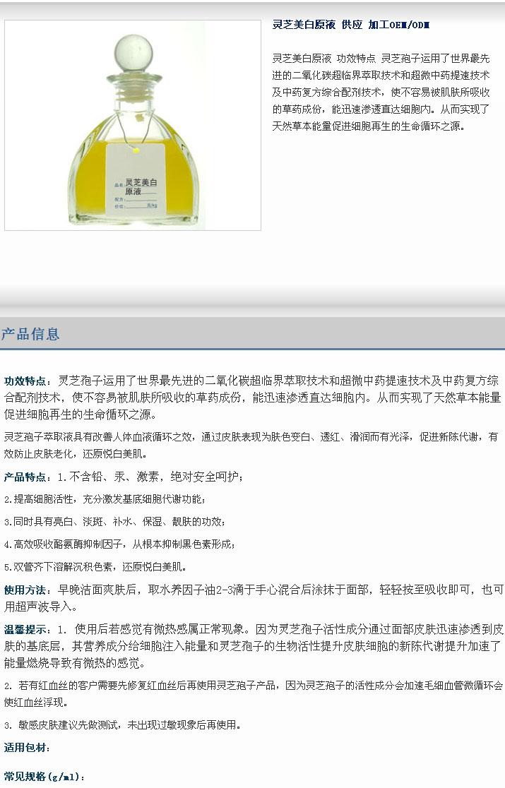 化妆品OEM加工 化妆品OEM/ODM加工
