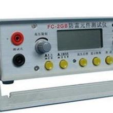 FC-2GB型防雷元件测试仪/放电管测试仪/真空避雷管测试仪批发