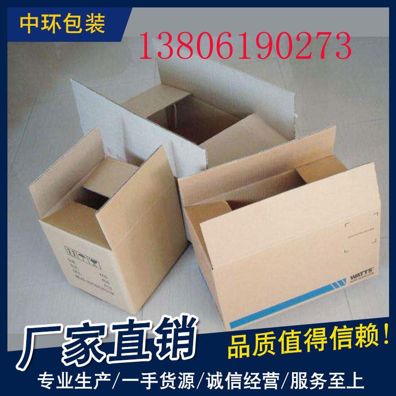 纸箱收纳 厂家直销 尺寸定制 材质定制 普通三层纸箱 直供无锡