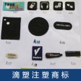 滴塑注塑商标塑胶水晶滴塑不干胶标签贴注塑标烫标来图来样加工定制
