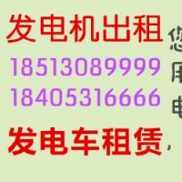 唐山市租赁800kw柴油发电机组 18513089999